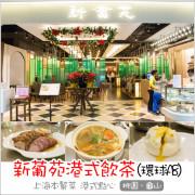龜山|新葡苑港式飲茶(林口環球A8店).上海本幫菜、港式飲茶突破與創新的道地中華料理
