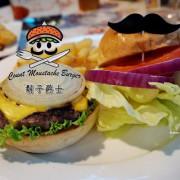 【新北美食】鬍子爵士 自栽水耕蔬菜 健康沒有負擔的享受 / 三重 美式