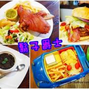 【三重美式餐廳】捷運三重國小站 鬍子爵士 高貴不貴 高品質的享受