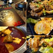 【捷運美食】御品皇麻辣鴛鴦鍋 海鮮拼盤就是鮮 還有滷煮/焗烤/串燒 多樣化菜色一次滿足你的挑剔的味蕾!