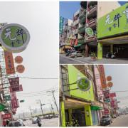 高雄美食 - 大寮元粹食堂 x 原味料理飯炒天然