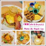 【新北/新莊美食】新鮮現做x用心製作x美味爆錶x豐富大份量♥早午餐x下午茶in《豐實Cafe & Brunch》