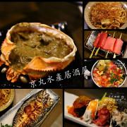 [台中♥西屯區] 京丸水產居酒屋。24小時營業。創新料理超讚。