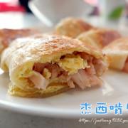 食 ☞ 宜蘭市 ▍杰西啃早餐 ▍本以為「鴨賞啃吐司」已經很厲害了,殊不知「脆皮蛋餅」才是令人驚豔!!!