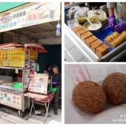 【中壢美食】傅伯伯脆皮芋頭酥/地瓜酥,近sogo商圈,可素食