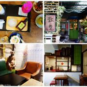 【宜蘭市】散步Cafe Sanpo。文青老宅咖啡館。與ET的下午茶約會。宜蘭市好評咖啡店