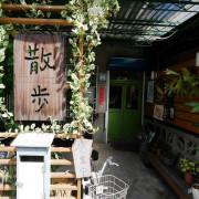 宜蘭咖啡廳。散步Cafe Sanpo│老屋改建文青風咖啡廳,寵物友善咖啡廳 - 黑皮的旅遊筆記