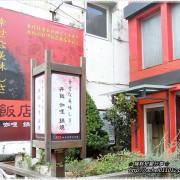 【新竹便當】小丼物 - 日式丼飯 外送便當 ~ 內用享受不到的『外送限定』料理 !