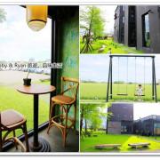 【宜蘭頭城景觀餐廳】黑宅咖啡Black House~黑色貨櫃屋早午餐/下午茶。由舊穀場改建而成哦!