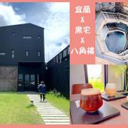 【食記】宜蘭縣-頭城鎮║黑宅咖啡X八角樓➽宜蘭半日遊