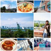 [國外旅遊] 日本 東京台場海鷗線看自由女神/正港蘋果樹ポムの樹Pomme-no ki蛋包飯