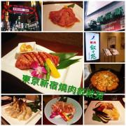 [國外旅遊] 日本 東京新宿 觀光客耳熟能詳燒肉 | 敘敘苑 |燒烤格紋肩脊肉必點