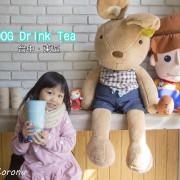 【吃喝.台中】台中後火車站飲料店~DOG Drink Tea萌系汪喵星人飲料店