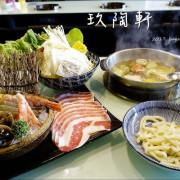 【台中南屯】玖陶軒。火鍋湯頭天然清爽,食材品質優