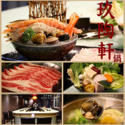 [台中♥南屯區]玖陶軒。蔬果湯底食材新鮮。會讓你愛來的火鍋店