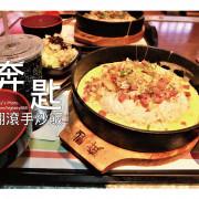 吃。台南|自己點的炒飯自己炒「奔匙翻滾手炒飯 南紡購物中心」。