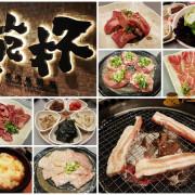 【新竹美食】火車站前吃到8點送飲料燒烤餐廳《乾杯 燒肉居酒屋》晶品城店