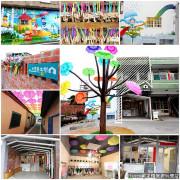 『彰化和美景點』卡里善之樹-為愛撐傘★熱門打卡秘境繽紛彩虹雨傘巷/卡里善之樹Rainbow House雨傘樹IG熱點