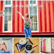 【新竹縣。美食】街角貨櫃屋Coffee/新竹下午茶/咖啡館/鬆餅 ~ 熱門打卡美拍景點。貨櫃場景咖啡屋
