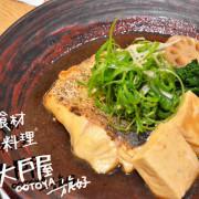 『台北  中山區』家庭味日式料理-大戶屋長春店