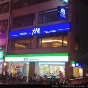 台北【大戶屋長春店】來自日本連鎖的家庭料理,各式定食滿足你的胃
