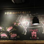[桃園x中壢]嗜燒肉Shi Yakiniku黑毛和牛專賣店。澳洲A9+純種黑毛和牛~中壢燒肉推薦