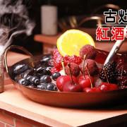 台南美食-芯芯要去【吐司袋袋】~創意古灶煙囪造型 紅酒莓莓冰 QQ黑糖麵茶冰 餞餞梅子冰