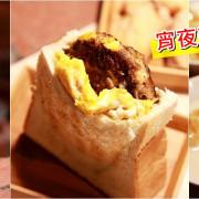 【台南中西區-食記】芯芯要去【吐司袋袋】~台南宵夜新地標 全新地點 新菜單