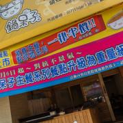 高雄美食 - 鍋呆子鍋燒專賣 x 不只鍋燒專賣 | 飯食也很強大呀!