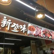 【食記】{花蓮。花蓮市}花蓮拌手禮那裡找,來中華市場內尋找30年的好味道~新登味肉乾