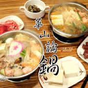 華山論鍋-天下五絕決戰華山之巔~