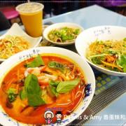 《新竹泰式小吃分享》「泰香泰國小吃」新科店。吃了會上癮的鴉片蕎麥涼麵。涼拌青木瓜。紅咖哩椰香麵。︱新科國中對面(影片)