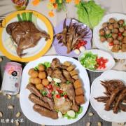 上班族最愛團購美食『中庸之道-滷食本舖』即開即食/網購/有實體店面