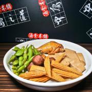 台北 中山國小站 中庸之道-滷食本鋪 ,好食材滷的又好吃的好滷味,也可網購喔!!