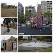 【宇哥去新竹】竹北的繩索公園,小朋友愛爬高高,來這裡盡情的爬吧!!可以爬高高/溜直排輪或蛇板/騎腳踏車/有大草皮/有廁所洗手台的特色公園