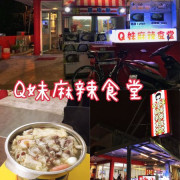 【花蓮吉安】Q妹麻辣食堂~什麼都賣什麼都不奇怪的小吃店