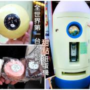 《台中♥食記》甜點扭蛋機。全世界第一台獨一二無火箭桶甜點扭蛋機,粉嫩馬卡龍色彩可是讓少女大瘋狂!