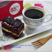 ◆【美味甜點】85度C甜點│焦糖太妃布朗尼,歡樂聚會必備甜蜜蛋糕!