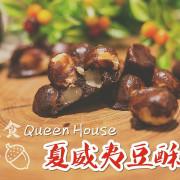 不預訂就吃不到。越吃越涮嘴的香脆點心。Queen House法式手工甜點。夏威夷豆酥&季節限定限量的水果可頌