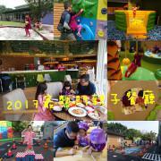 │新竹湖口親子餐廳│戶外沙坑、攀岩、氣墊床、大草皮,室內遊樂園、手作DIY課程,健康美味餐點都在大房子親子成長空間