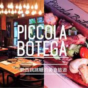 [忠孝新生站]華山藝文特區美食,Piccola Botega義大利小酒館,異國情調氣氛,超浪漫約會餐廳