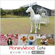 平鎮|晶麒莊園咖啡館HoneyWood Cafe.IG熱門夢幻花牆浪漫拍照餐廳