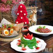【台中美食】遇fun胃_蘑菇pasta 台中東海必吃餐廳 聖誕節 跨年大餐就選這一家了 推薦聖誕口味草莓抹茶舒芙蕾 蘇格蘭炸蛋早午餐 不收服務費的美好餐廳