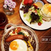 【永和早午餐】『謝謝 DOUMO』近永安市場站/免費WiFi/免服務費/大推自製咖哩飯/雲朵上的太陽/附最新菜單