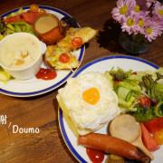 【新北永和】謝謝 Doumo |「雲朵上的太陽」療癒又美味,巷弄內鄉村風早午餐店。永安市場站