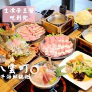 【新北 新莊】八雲町和牛海鮮鍋物 日本料理 壽喜燒 新莊店/生凍帝王蟹吃到飽送南非龍蝦一人一隻
