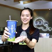 【中部飲料店】喫茶小舖 哞~夏日的四重奏 天然A尚好