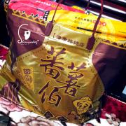 【零食餅乾】傳承50年的古早味 來自台東的蕃薯伯 楊記地瓜酥