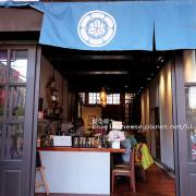 【台中豐原】Toyohara Coffee Roasters-豐原日據時期百年老建築.有著對老宅和咖啡的熱愛熱情.台中豐原老屋老宅咖啡館.豐原火車站商圈