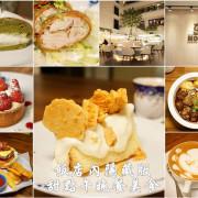 新竹美食 HOVII。Cafe-隱藏在飯店內犯規美味甜點(小山園抹茶波士頓蛋糕。季節水果塔)--踢小米食記